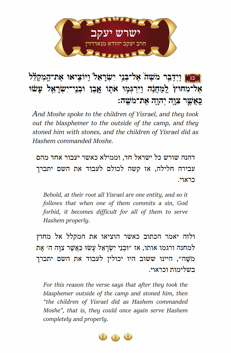 Sefer Yasresh Yaakov Vayikra Chapter 24 Verse 23